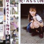続・平成おもらし物語5