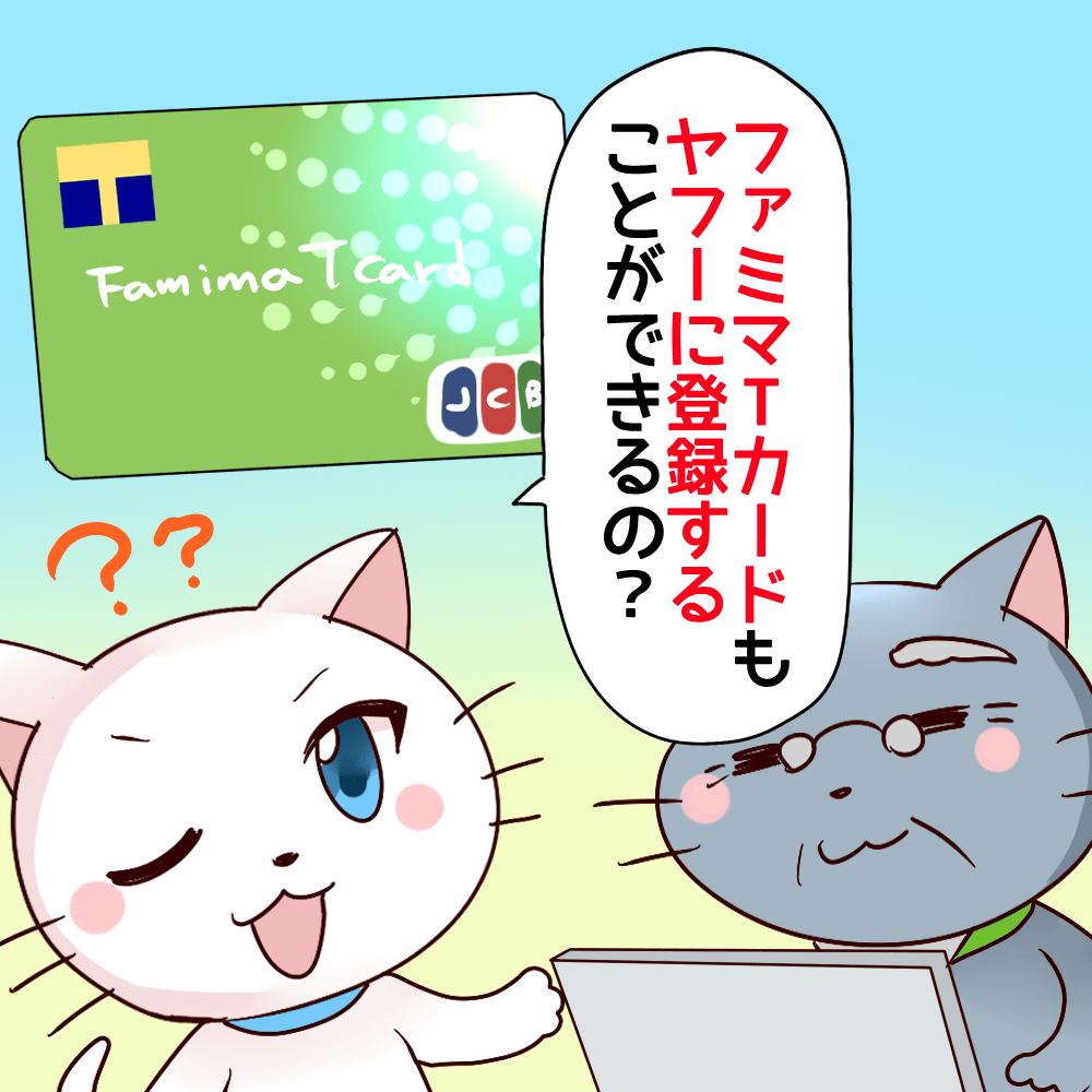 ファミマTカード Yahoo!