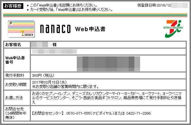 ナナコカード nanacoカード 作り方 無料