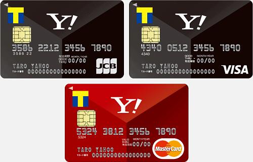 Yahoo,ファミマTカード,連携,提携,TSUTAYA