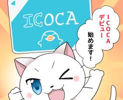 ICOCA 買い方
