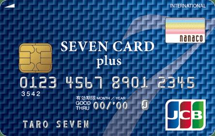 セブンイレブンで得するおすすめクレジットカードはコレ|セブンイレブンでカード払いする際の注意点も解説