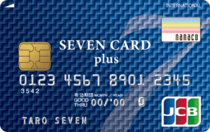 セブンカード 主婦 クレジットカード