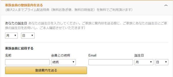 Amazonプライム会員 家族