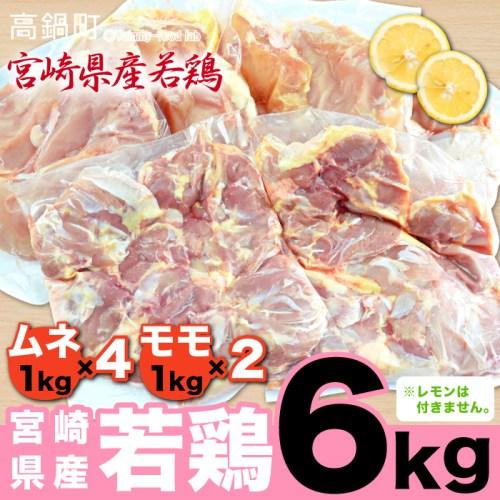 宮崎県高鍋町 <宮崎県産若鶏6kgセット> 1kg個包装 ムネ モモ 花いちもんめ
