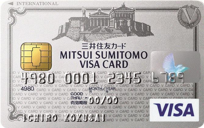 » 国際ブランドがVISA付帯のおすすめクレジットカード特集|VISAを使うならこのカード