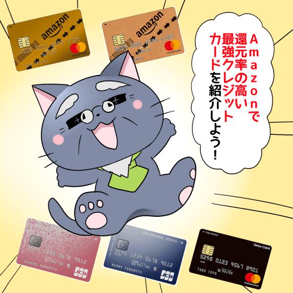 博士が白猫に 「Amazonで還元率の高い最強クレジットカードを紹介しよう!」 と言っているシーン(背景に以下のカード) ・Orico Card THE POINT(オリコカードザポイント)  ・Amazon MasterCardクラシック  ・Amazon MasterCardゴールド  ・JCB CARD W|JCB CARD W Plus L
