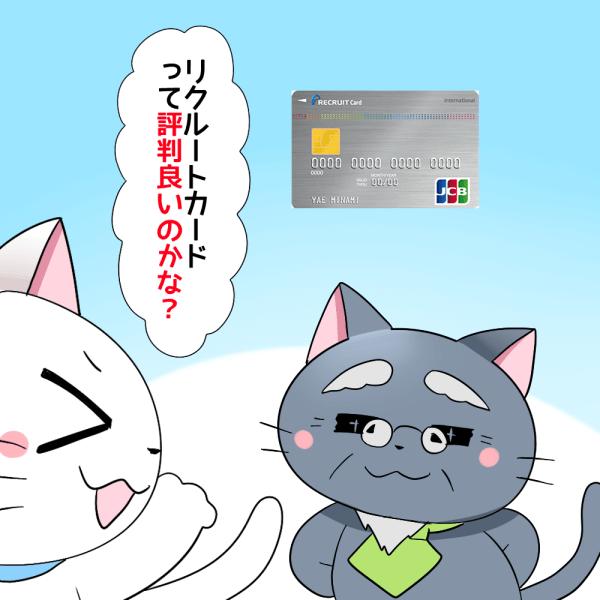 白猫が博士に 「リクルートカードって評判良いのかな?」 と聞いているシーン(背景にリクルートカード)
