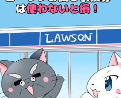 イラスト文字で 「ローソンお試し引換券は使わないと損!」 と記載し、下に白猫と博士がいるイラスト(背景にローソン)