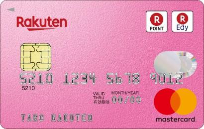 » 楽天カードは主婦でも発行可能!専業主婦で収入がなくても問題ナシ!