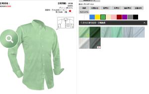 オーダーメイドシャツの軽井沢シャツ、生地の選択画面