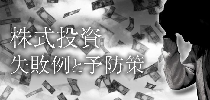 株式投資の失敗例から学ぶ銘柄の売買で借金や破産を防ぐ方法