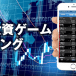 株式投資のゲームならこの5つ!おすすめの無料アプリ特選