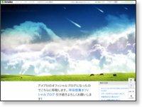 坪田信貴のブログ
