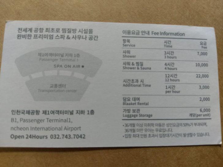 スパ・オン・エアーのショップカードに記載されている地図と料金表