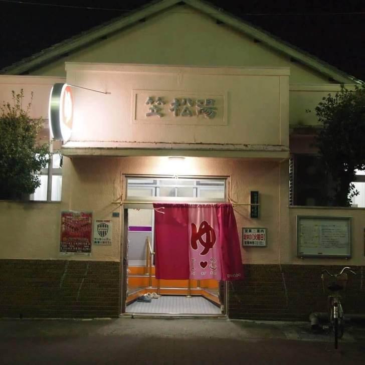 神戸市、和田岬の「笠松湯」の外観