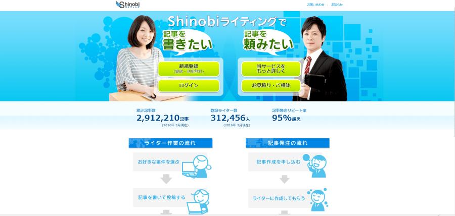 shinobiライティング トップ画像