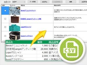 CSV出品機能