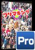 フリマキング pro