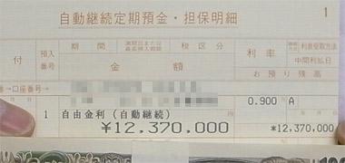 渡辺様 定期預金 証書画像