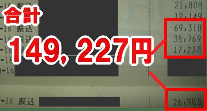 149227円 振り込み画像