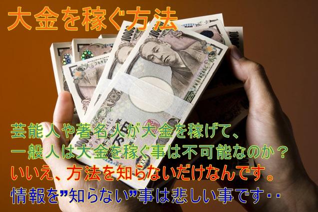 大金を稼ぐ方法