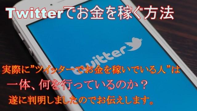 Twitterでお金を稼ぐ方法