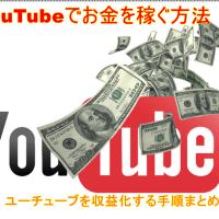 Youtubeでお金を稼ぐ方法