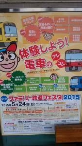 京浜急行ファミリー鉄道フェスタ2015
