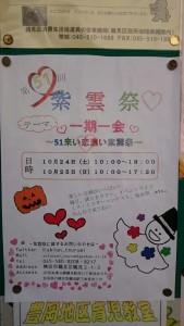 鶴見大学 紫雲祭