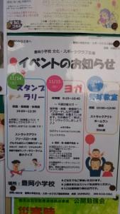 豊岡小学校 文化・スポーツクラブ