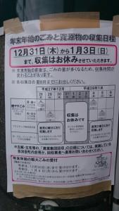 横浜市 年末年始 ゴミ資源収集日