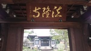 法隆寺(横浜市)