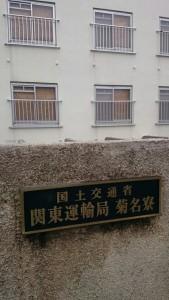 国土交通省関東運輸局菊名寮