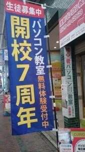 横浜鶴見のパソコン教室
