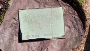 川崎駅前 東芝ブラウン管発祥の地