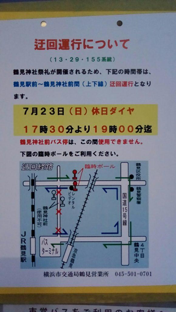 鶴見神社祭礼 横浜市営バス迂回運行