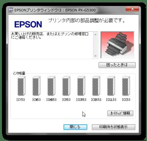 EPSONプリンターウィンドウ