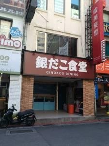 台湾・台北市「銀だこ食堂」たこ焼き屋さんでは無いようです