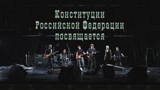ДДТ — Песня о Свободе (Official Music Video)