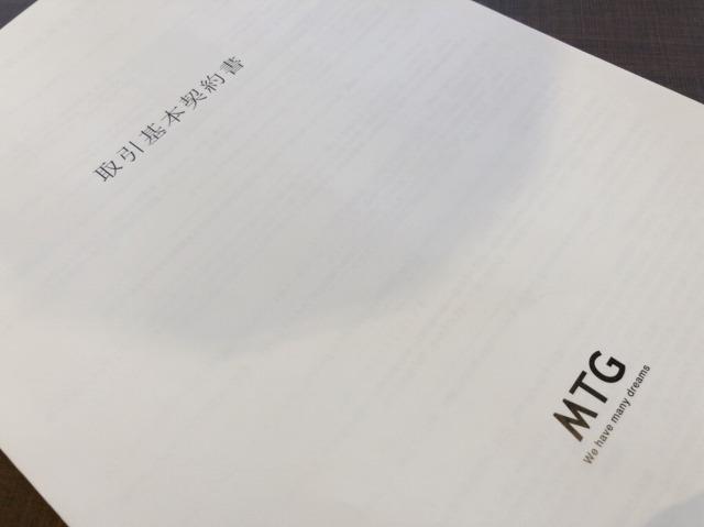 MTG取次店契約s