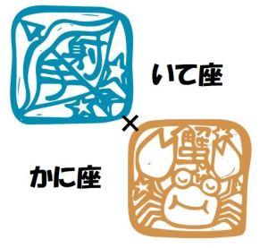 射手座と蟹座の相性