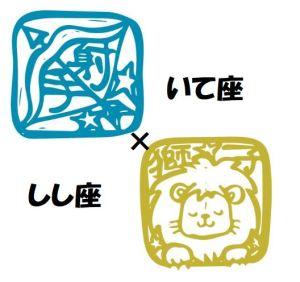 射手座と獅子座の相性