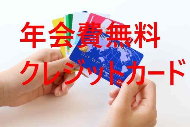年会費無料クレジットカード