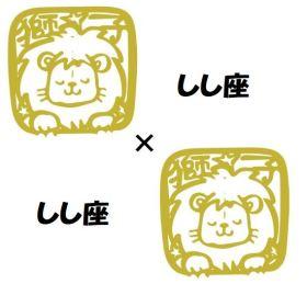 獅子座と獅子座の相性