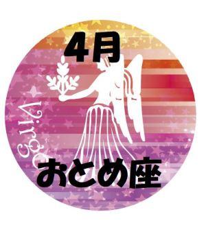 2019年4月の乙女座運勢