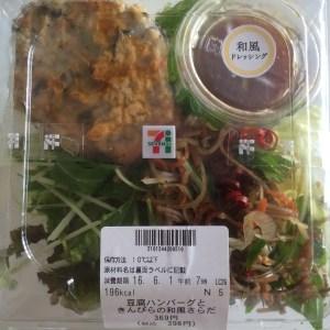 豆腐ハンバーグときんぴらの和風サラダ 398円