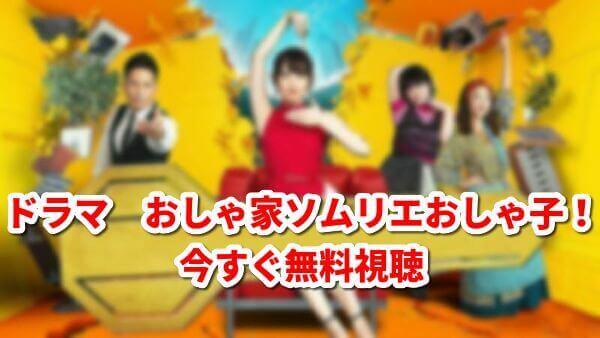 ドラマ【おしゃ家ソムリエおしゃ子!】の無料動画!スマホでダウンロードフル視聴!