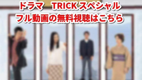 ドラマスペシャル【トリック】のフル動画を無料視聴!スマホで配信ダウンロード!