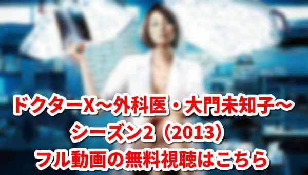 ドラマ【ドクターX2013】シーズン2のフル動画!第1話から最終回まで全話無料視聴!